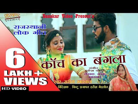 सरिता खारवाल का न्यू राजस्थानी लोकगीत 2018   कांच का बंगला   Kanch Ka Bangla   Sarita Kharwal  