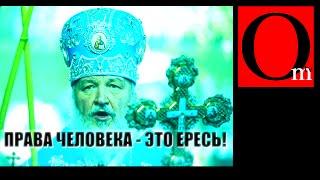 Права человека - это ересь! Чему учат в РПЦ