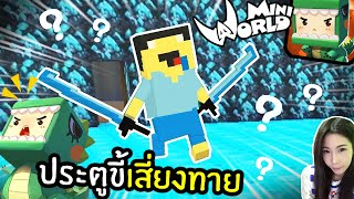 Mini World Joon Lucky Door.. Noob Minecraft!   | DevilMeiji