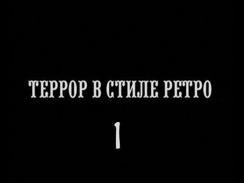 Террор в стиле ретро. Серия 1.