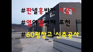 조립식 주택 창고 집짓기 신축 판넬시공방법 평당건축비용…