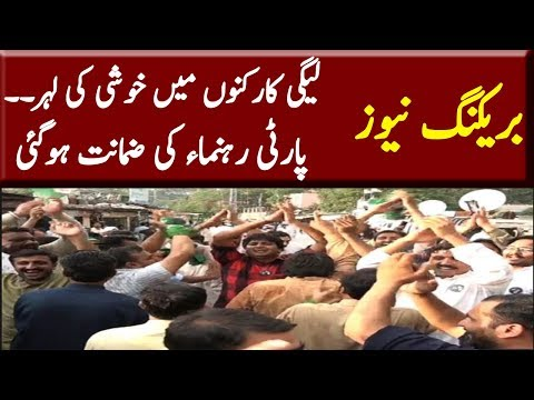 Muslim League Ko Bari Khushkhabri Mil Gai Court Ka Bara Faisla 26 Dec 2018 | Shahbaz Sahrif CJP