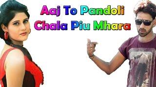 Marwadi Dj Song | Aaj to Pandoli Chala Piu Mhara | Prabhu Mandariya | Mewari Brothers New Dj Song