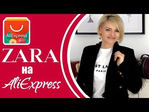 ЖАКЕТ ZARA | Покупки на ALIEXPRESS и новые стильные образы | Ali-shopaholic - модные луки 🛍№227