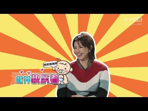 浪漫!孫燕姿與老公進女廁洗鳥屎 籌劃生二胎【抱走吧!愛豆】The Amazing Idol - Sun Yanzi