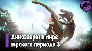 Динозавры в Мире Юрского Периода 3