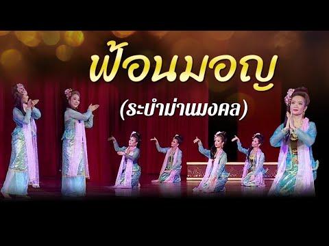ฟ้อนมอญ (ระบำม่านมงคล) ►Official ◄