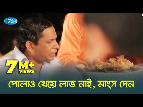 পোলাও খাইয়া লাভ আছে মাংস দেন ?| প্রাণ খুলে হাসুন | Rtv Drama Funny Clips