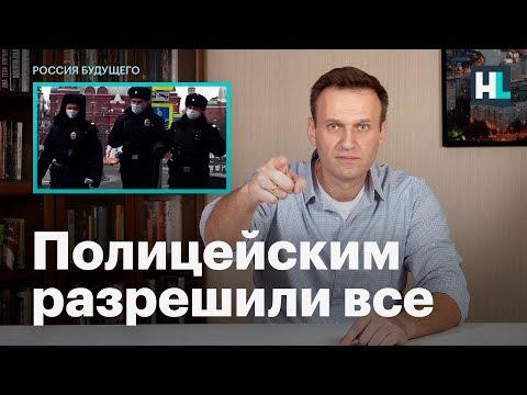 Навальный: полицейские счастливы, потому что им разрешили все