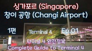 [싱가포르 Singap…