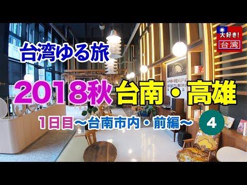 【台湾ゆる旅】2018秋④台南・高雄。1日目〜台南市内・前編〜ホテルにチェックイン!