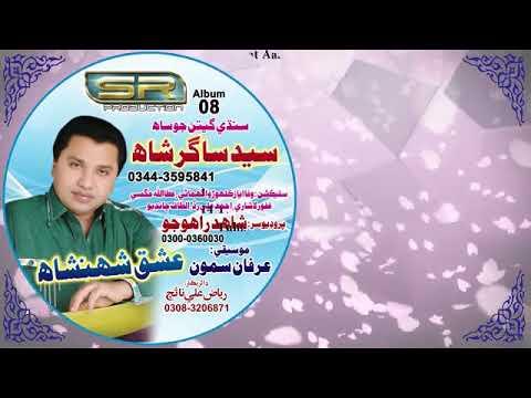 Syed Sagar Shah New Album 08 2017