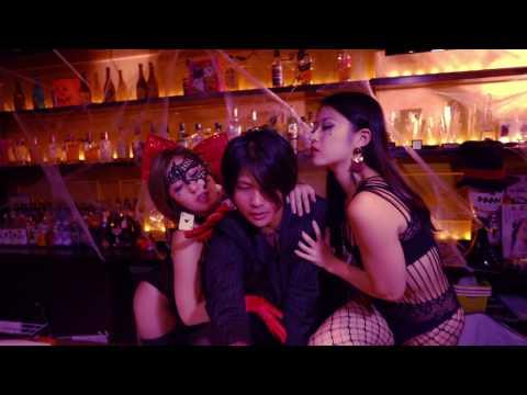 感覚ピエロ『ワンナイト・ラヴゲーム』 Official Music Video【全国47都道府県ツアー開催中】