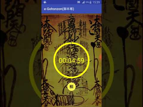 e-Gohonzon - Apps on Google Play