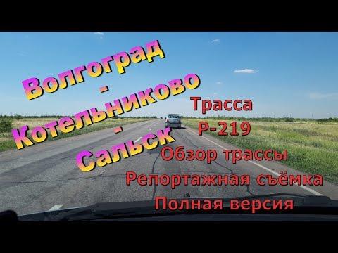 Волгоград - Котельниково - Сальск. Обзор трассы Р-219. Репортажная съёмка!! Полная версия!