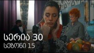 ჩემი ცოლის დაქალები სეზონი 15 სერია 30 / chemi colis daqalebi sezoni 15 seria 30