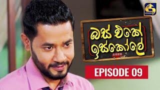 Bus Eke Iskole Episode 09 ll බස් එකේ ඉස්කෝලේ  ll 04th February 2021 Thumbnail