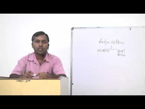 B A  First Year Hindi Literature Paper 1, Unit 1