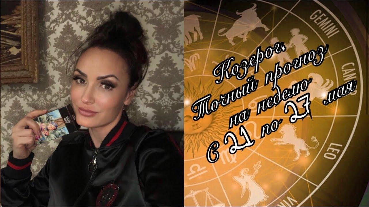 Козерог. Самый точный гороскоп на неделю с 21 по 27 мая 2018