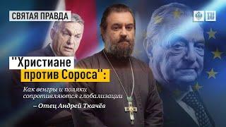 """""""Христиане против Сороса"""": Как венгры и поляки сопротивляются глобализации .Прот. Андрей Ткачёв."""