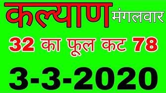 KALYAN MATKA 3/3/2020 | स्पेशल चांस | Luck satta matka trick | Sattamatka | कल्याण | Kalyan