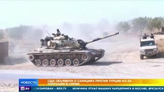 США вводят санкции против Турции из-за Сирии