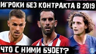 Лучшие футболисты, которые станут свободными агентами в 2019-м году!