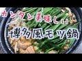 家庭で作れる?! 博多風モツ鍋 の動画、YouTube動画。