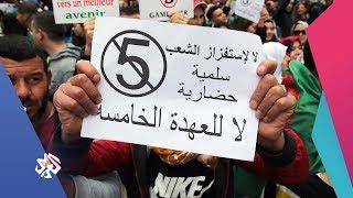 العربي اليوم│الجزائر .. الاحتجاجات الرافضة للعهدة الخامسة