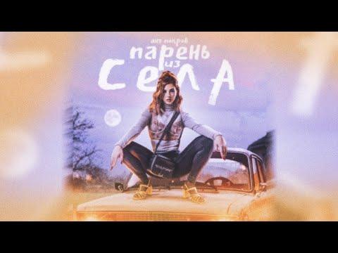 Аня Покров - Парень из села ( Премьера клипов / 2020)