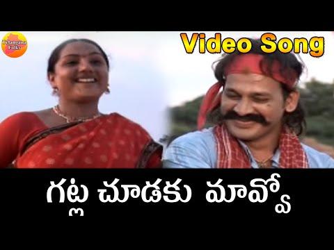 Gatla chudaku maavo | Telangana Folk Songs | Janapada Patalu | Telugu Folk Songs HD