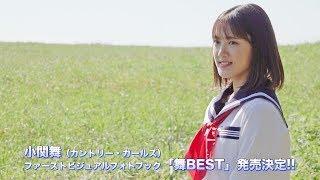 小関舞(カントリー・ガールズ)ファーストビジュアルフォトブック「舞BEST」発売決定!!