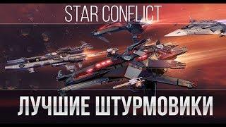 Star Conflict: Лучшие штурмовики