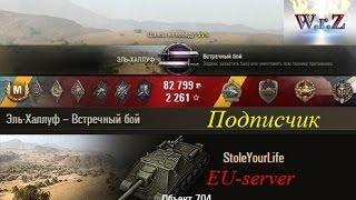 Объект 704  11,7к урона  Эль-Халлуф – Встречный бой EURO-server  World of Tanks 0.9.13 WОT
