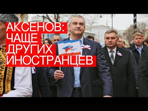 Аксенов: чаще других иностранцев вКрым приезжают украинцы— «порядка одного миллиона»