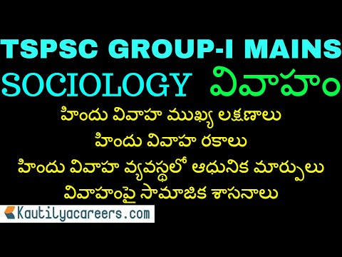 TSPSC GROUP 1 MAINS SOCIOLOGY  TELUGU MEDIUM