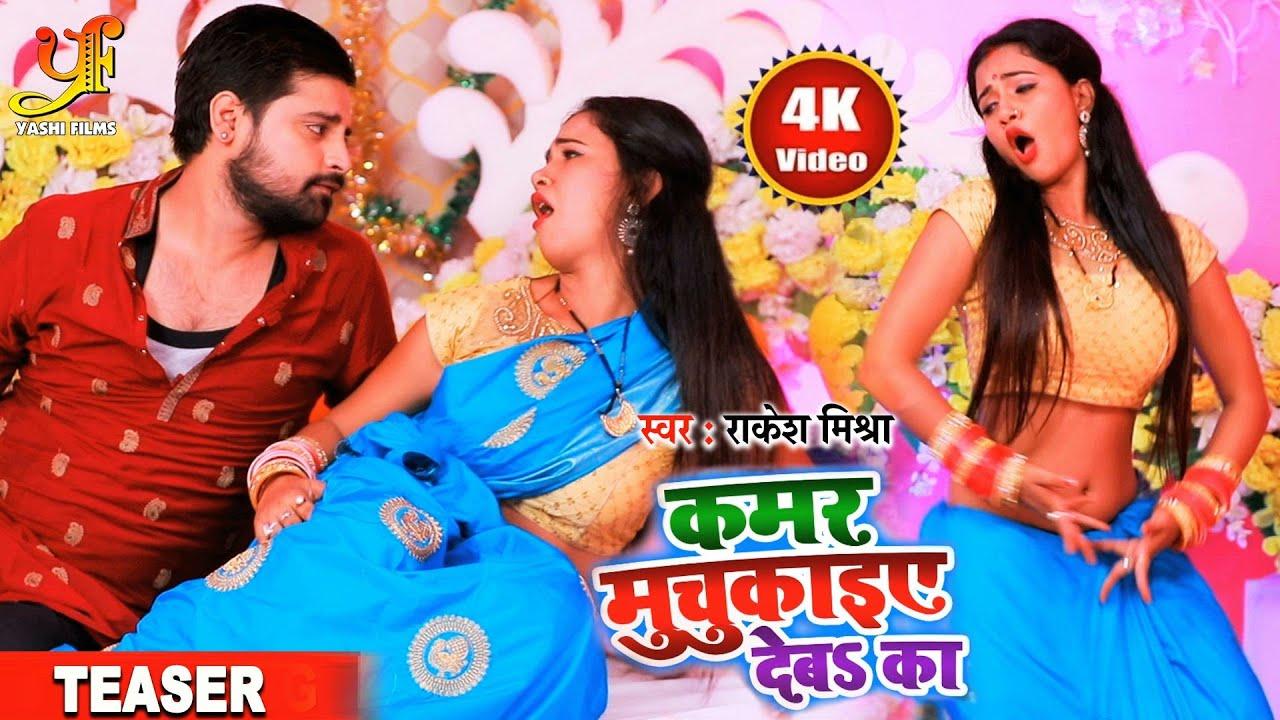 कमर मुचुकाइए देब का | Rakesh Mishra का यह गाना मार्केट में धूम मचा दिया हैं | Bhojpuri Teaser 2020