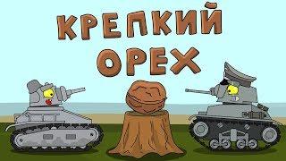 Крепкий орешек - Мультики про танки