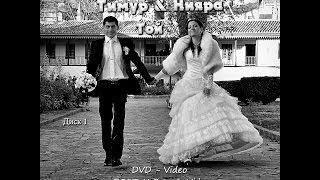 Тимур & Нияра. Свадьба. Диск 1