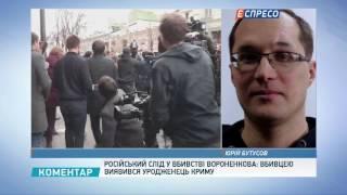 Бутусов: Вороненкова прибрали через свідчення проти Кремля