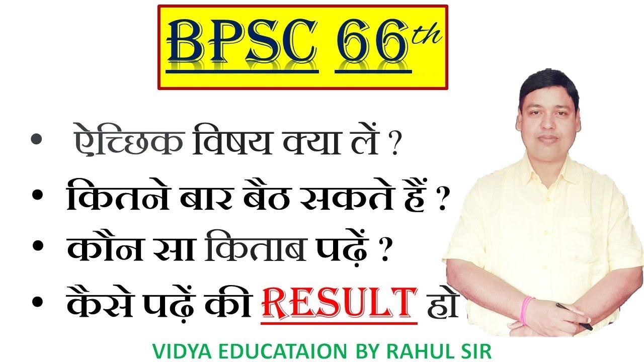 BPSC66th हर हाल में पास होना चाहते हैं तो जरूर सुनें #VidyaEducationRahulSir