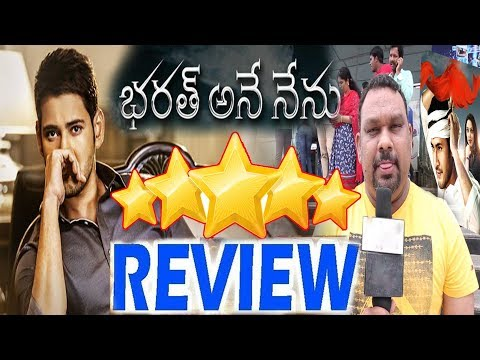 భరత్ అనే నేను రివ్యూ | Bharat Ane Nenu Review | Bharat Ane Nenu Review and Rating | Mahesh Babu