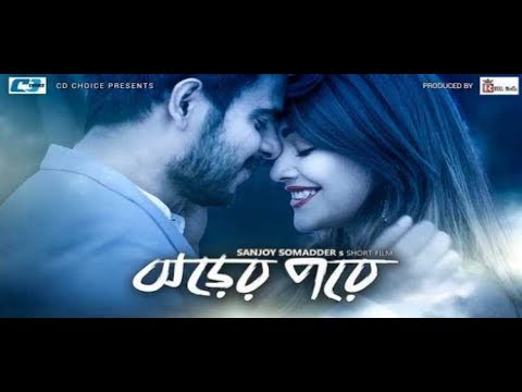 ঝড়ের পরে | Paglami Full Lyrics Vedio | Siam | Peya Bipasha|