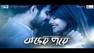 ঝড়ের পরে | Paglami full lyrics vedio | Siam | Peya Bipasha|