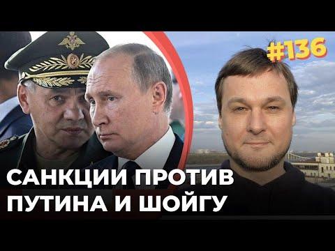 #136 США накажут Путина и Шойгу за Афганистан