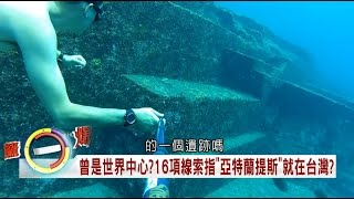 台灣詭磁場,七星山藏外星基地,海底又有亞特蘭提斯?!20161211【驚爆新聞線】