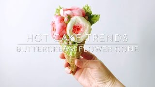 Mother's Day buttercream flower cone - how to make by Olga Zaytseva /CAKE TRENDS 2017 #14