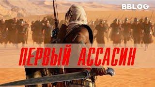 ПЕСНЯ ПО AC:ORIGINS - Первый Ассасин (BBLOG feat. Emiliyasecret) #песнипоиграм