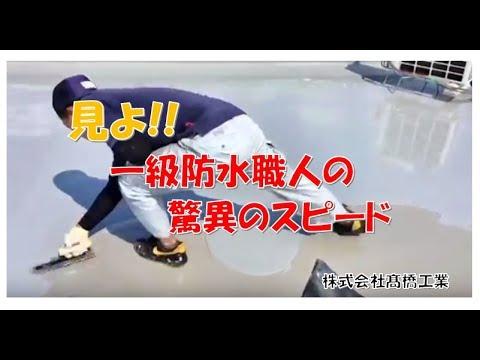 職人技】一級施工技能士のウレタ...