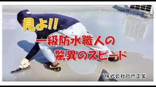 【職人技】一級施工技能士のウレタン塗膜防水